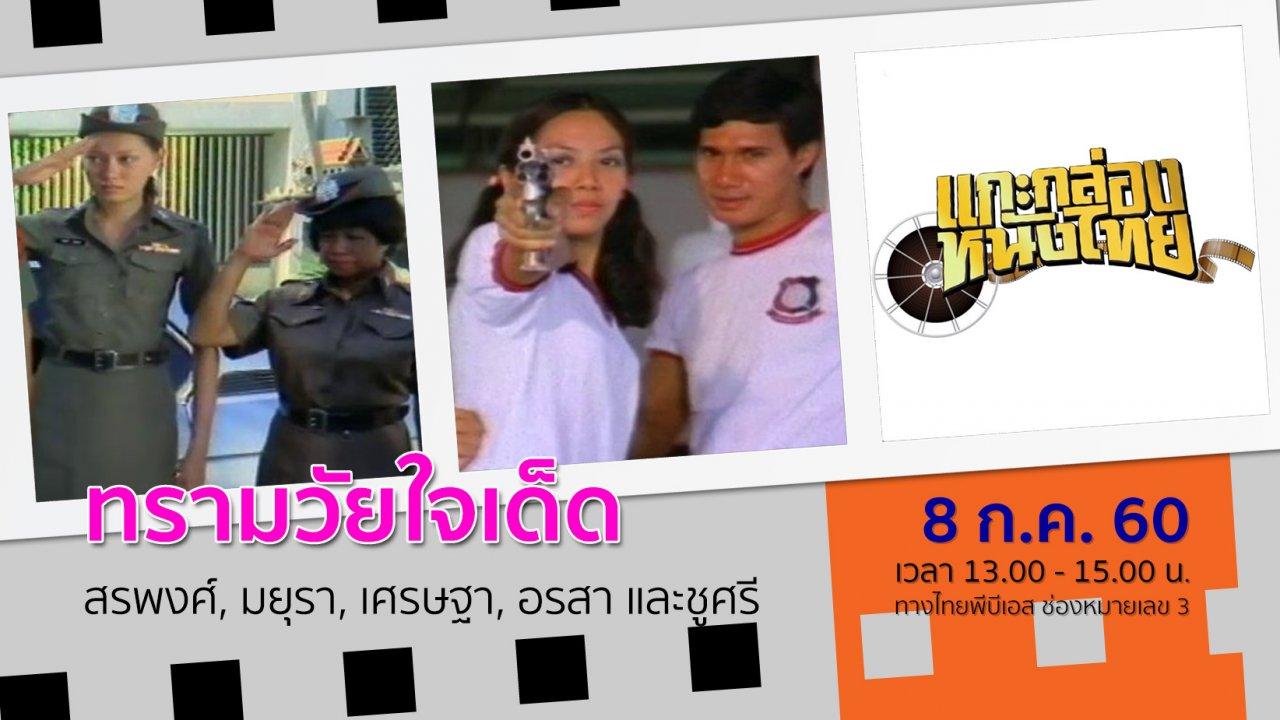 แกะกล่องหนังไทย - ทรามวัยใจเด็ด (2520)