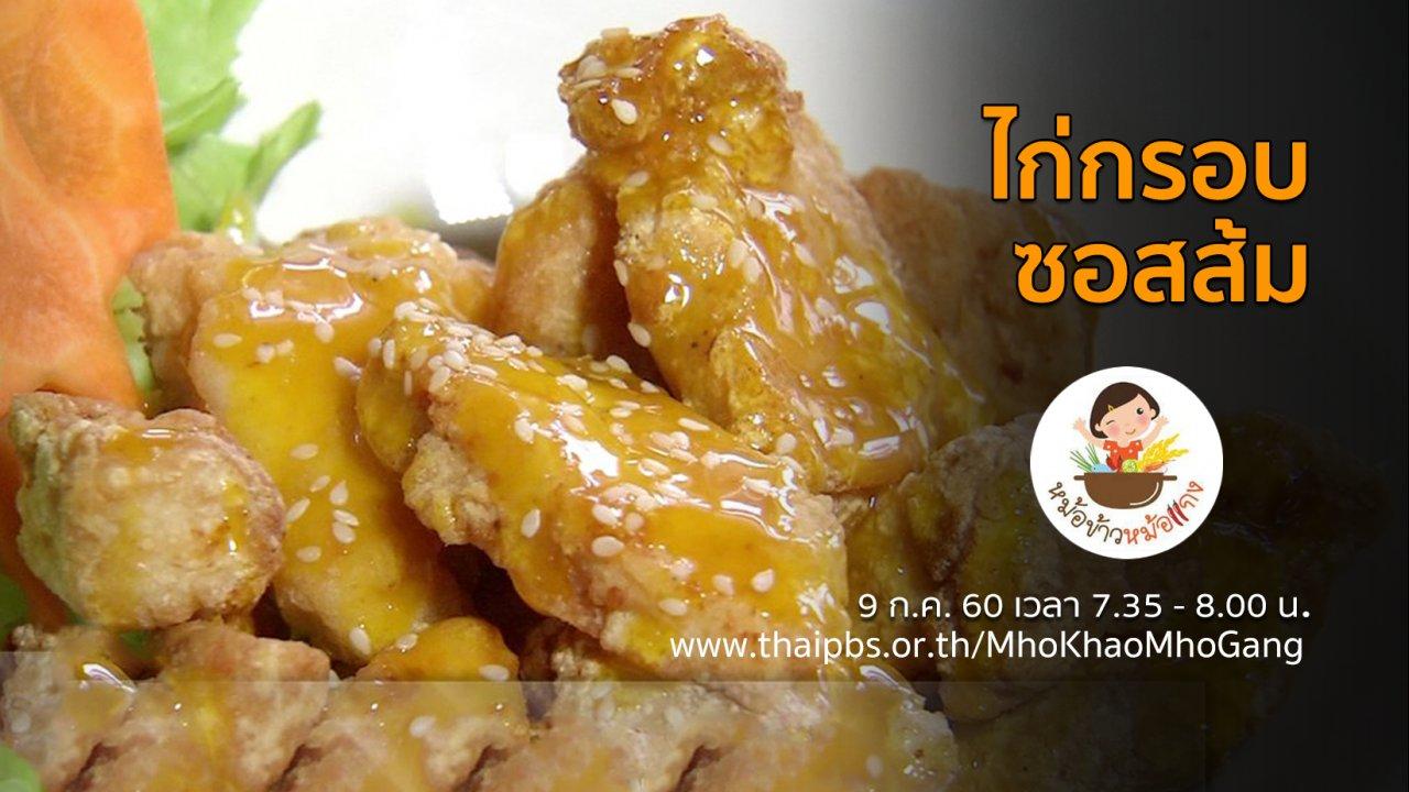 หม้อข้าวหม้อแกง - ไก่กรอบซอสส้ม