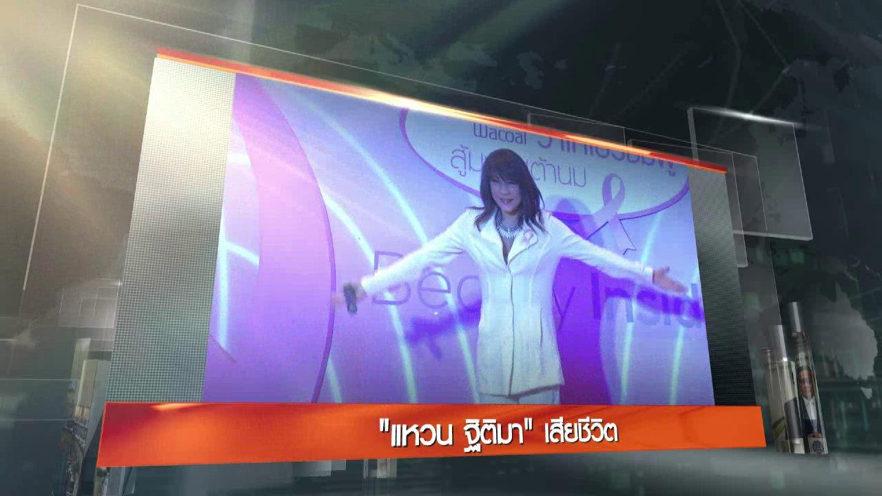 ข่าวค่ำ มิติใหม่ทั่วไทย - ประเด็นข่าว (7 ก.ค. 60)