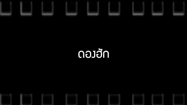 Talk to Films หนังเล่าเรื่อง - ดองฮัก & ห้องประชุม