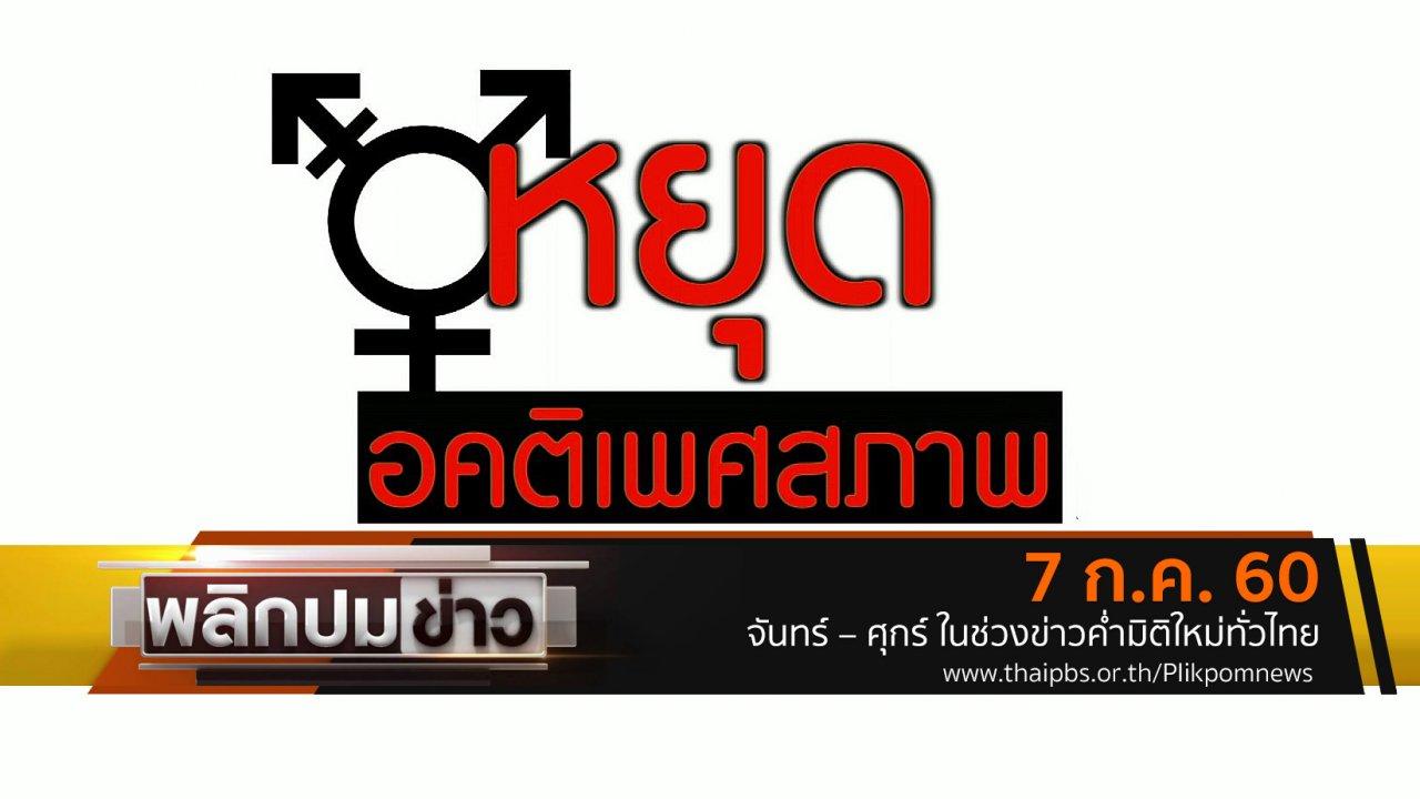 พลิกปมข่าว - หยุดอคติเพศสภาพ
