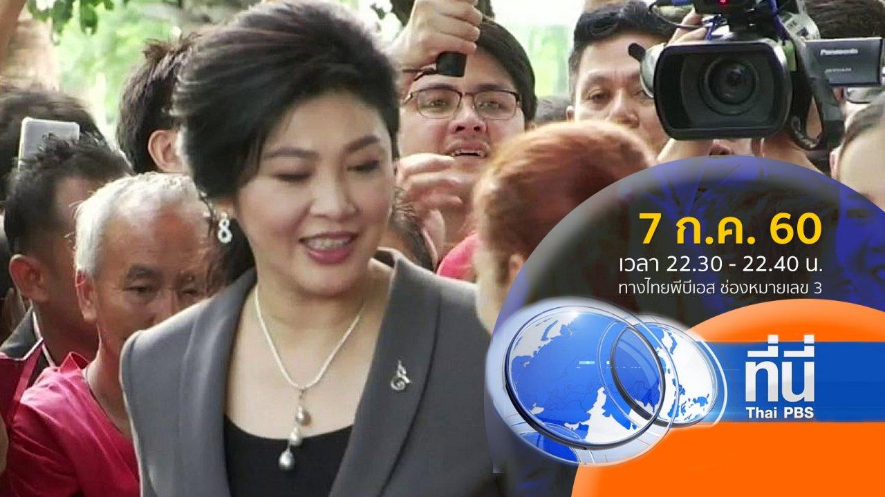 ที่นี่ Thai PBS - ประเด็นข่าว ( 7 ก.ค. 60)