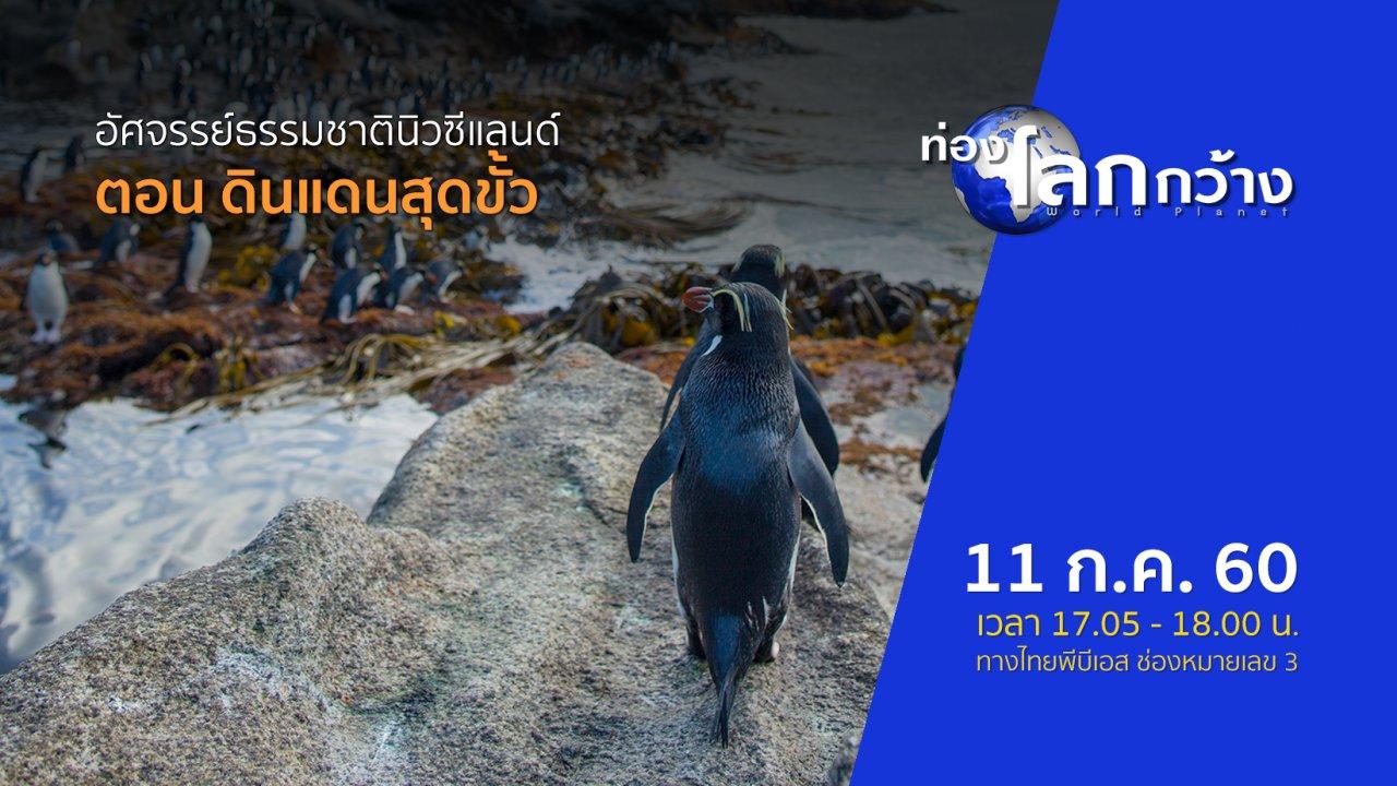 ท่องโลกกว้าง - อัศจรรย์ธรรมชาตินิวซีแลนด์ ตอน ดินแดนสุดขั้ว