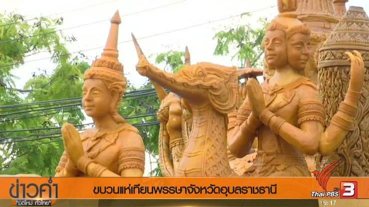 ข่าวค่ำ มิติใหม่ทั่วไทย - ประเด็นข่าว (8 ก.ค. 60)