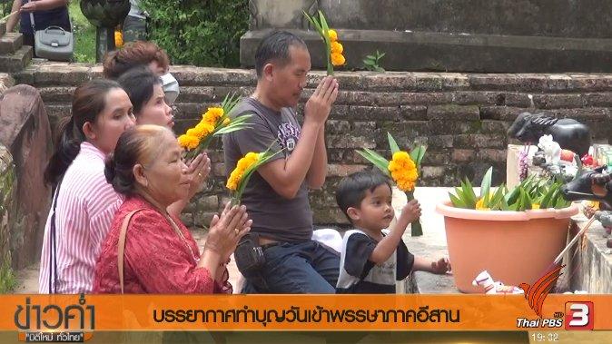 ข่าวค่ำ มิติใหม่ทั่วไทย - ประเด็นข่าว (9 ก.ค. 60)