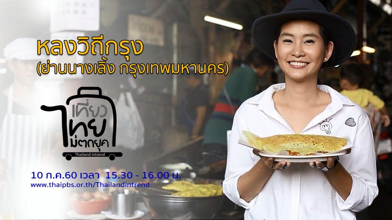 เที่ยวไทยไม่ตกยุค - หลงวิถีกรุง (ย่านนางเลิ้ง กรุงเทพมหานคร)
