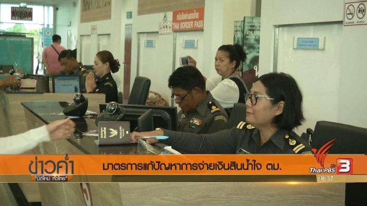ข่าวค่ำ มิติใหม่ทั่วไทย - ประเด็นข่าว (11 ก.ค. 60)