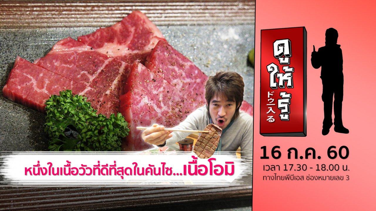 ดูให้รู้ - หนึ่งในเนื้อวัวที่ดีที่สุดในคันไซ...เนื้อโอมิ
