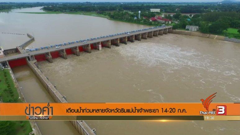 ข่าวค่ำ มิติใหม่ทั่วไทย - ประเด็นข่าว (13 ก.ค. 60)