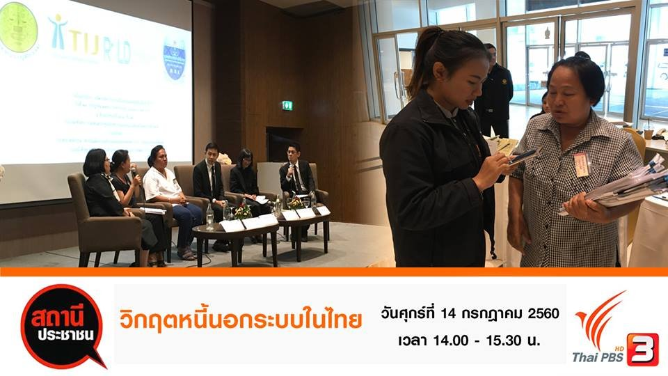 สถานีประชาชน - วิกฤตหนี้นอกระบบในไทย