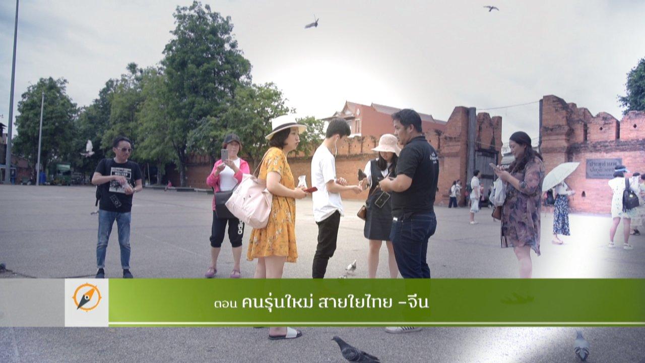 The North องศาเหนือ - คนรุ่นใหม่สายใยไทย-จีน