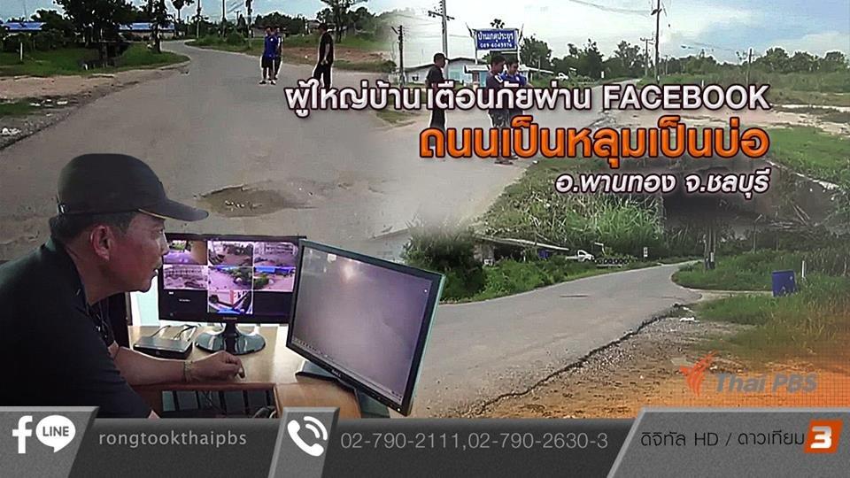 ร้องทุก(ข์) ลงป้ายนี้ - ผู้ใหญ่บ้าน เตือนภัยผ่าน FACEBOOK ถนนเป็นหลุมเป็นบ่อ อ.พานทอง จ.ชลบุรี