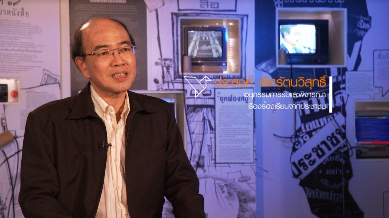 เปิดบ้าน Thai PBS - สรุปเรื่องร้องเรียนจากประชาชน ปี 2559 ตอนที่ 3
