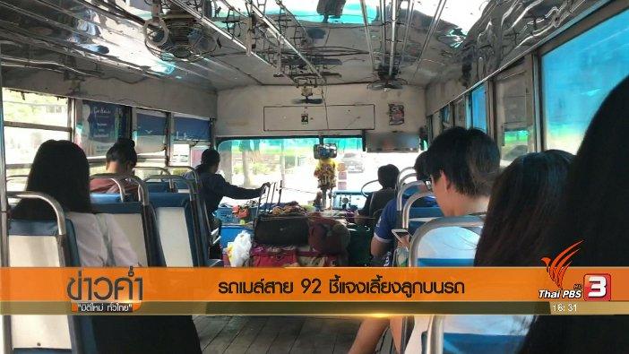 ข่าวค่ำ มิติใหม่ทั่วไทย - ประเด็นข่าว (12 ก.ค. 60)