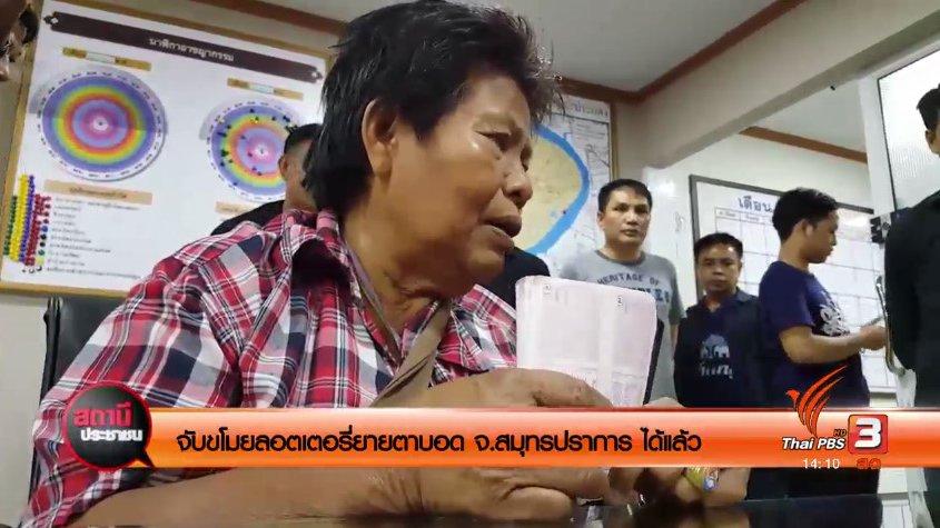 สถานีประชาชน - จับขโมยลอตเตอรี่ยายตาบอด จ.สมุทรปราการ ได้แล้ว