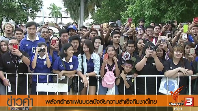 ข่าวค่ำ มิติใหม่ทั่วไทย - ประเด็นข่าว (16 ก.ค. 60)