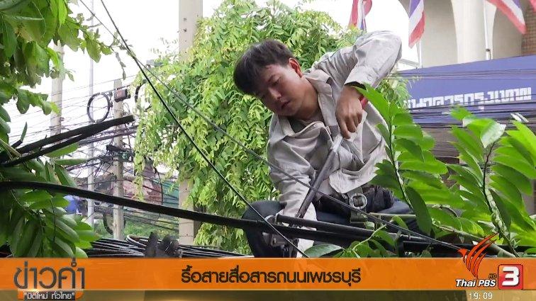 ข่าวค่ำ มิติใหม่ทั่วไทย - ประเด็นข่าว (15 ก.ค. 60)