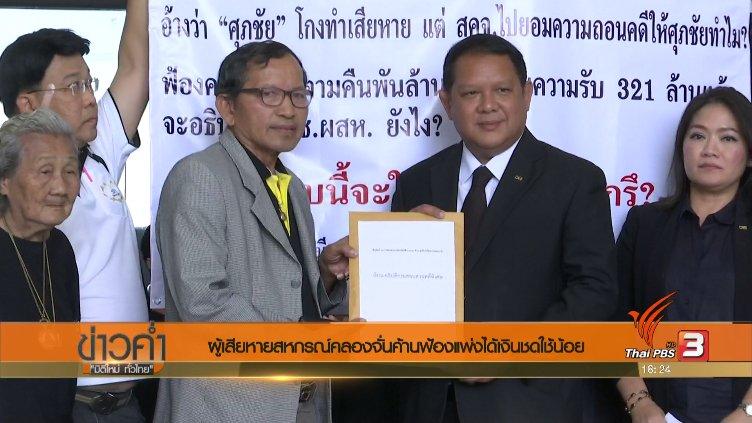 ข่าวค่ำ มิติใหม่ทั่วไทย - ประเด็นข่าว (14 ก.ค. 60)