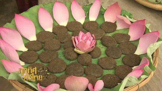 ทุกทิศทั่วไทย - ประเด็นข่าว (17 ก.ค. 60)