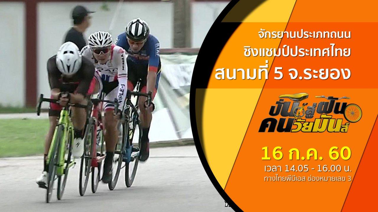 ปั่นสู่ฝัน คนวัยมันส์ - จักรยานประเภทถนน ชิงแชมป์ประเทศไทย สนามที่ 5 จ.ระยอง