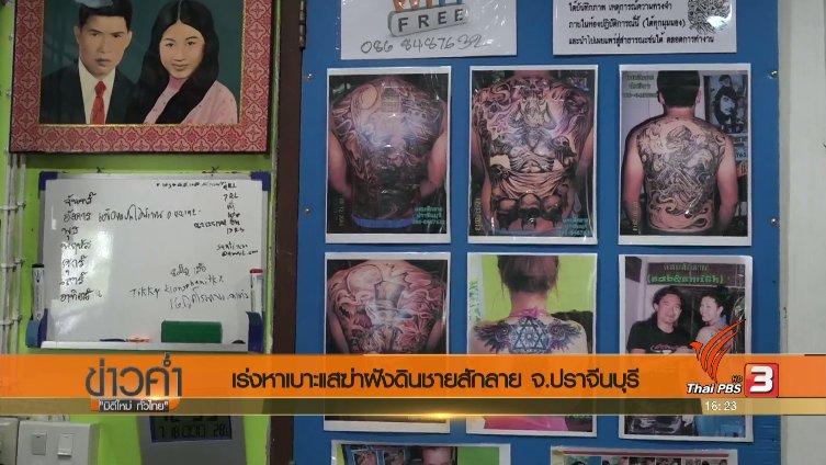 ข่าวค่ำ มิติใหม่ทั่วไทย - ประเด็นข่าว (18 ก.ค. 60)