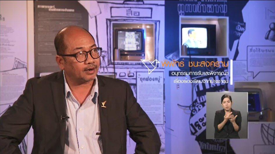 เปิดบ้าน Thai PBS - สรุปข้อร้องเรียนจากประชาชน ปี 2559 การซ่อนกล้องแอบถ่าย