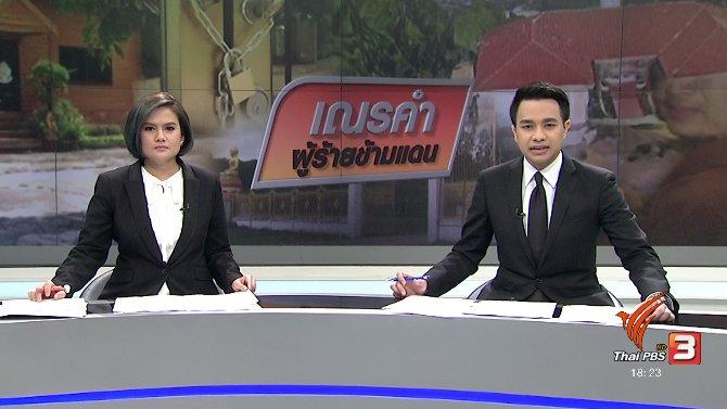 ข่าวค่ำ มิติใหม่ทั่วไทย - ประเด็นข่าว (19 ก.ค. 60)