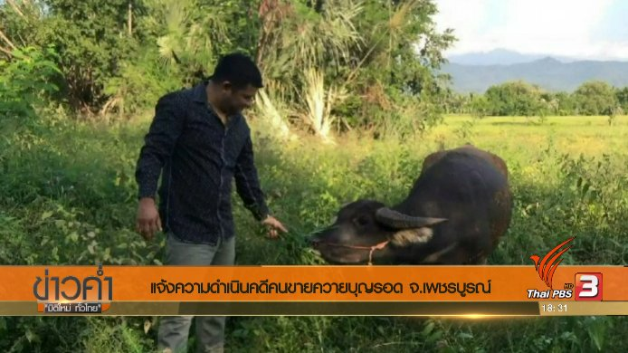 ข่าวค่ำ มิติใหม่ทั่วไทย - ประเด็นข่าว (20 ก.ค. 60)