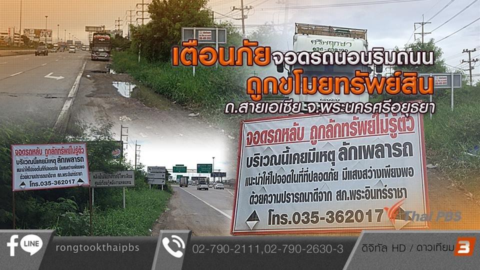 ร้องทุก(ข์) ลงป้ายนี้ - เตือนภัยจอดรถนอนริมถนน ถูกขโมยทรัพย์สิน จ.พระนครศรีอยุธยา