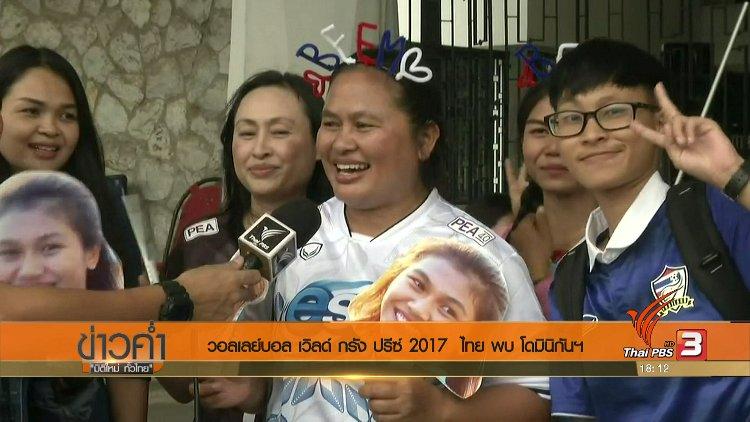 ข่าวค่ำ มิติใหม่ทั่วไทย - ประเด็นข่าว (21 ก.ค. 60)