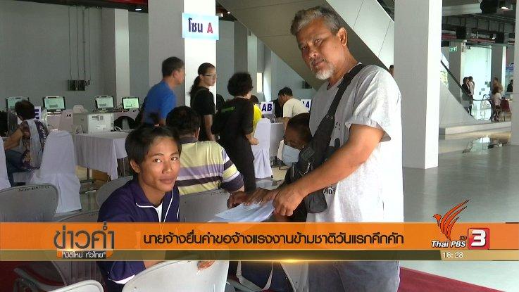 ข่าวค่ำ มิติใหม่ทั่วไทย - ประเด็นข่าว (24 ก.ค. 60)