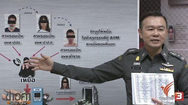 ข่าวค่ำ มิติใหม่ทั่วไทย - ประเด็นข่าว (23 ก.ค. 60)