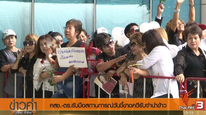 ข่าวค่ำ มิติใหม่ทั่วไทย - ประเด็นข่าว (22 ก.ค. 60)