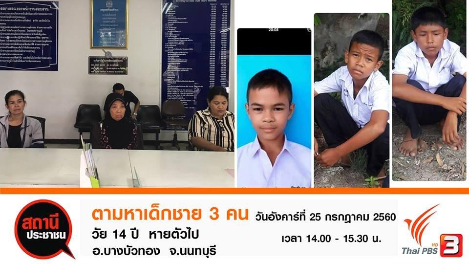 สถานีประชาชน - พบเด็กชาย 3 คนที่หายไปแล้ว อ.บางบัวทอง จ.นนทบุรี