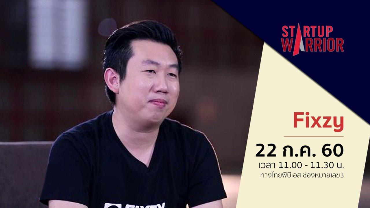 Startup - Startup Warrior : รัชวุฒิ พิชยาพันธ์ (Fixzy)