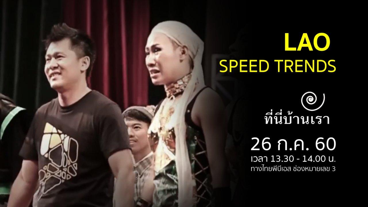 ที่นี่บ้านเรา - Lao Speed Trends