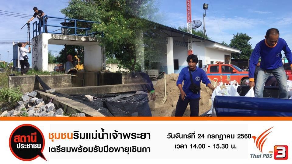 สถานีประชาชน - ชุมชนริมแม่น้ำเจ้าพระยา จ.ปทุมธานี เตรียมพร้อมรับมือพายุเซินกา