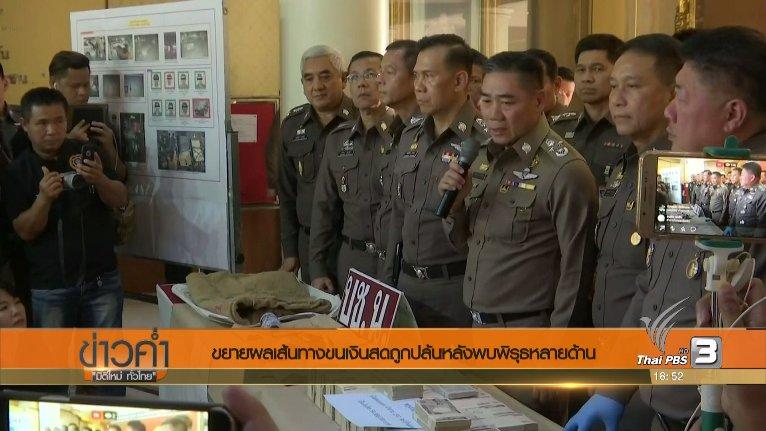 ข่าวค่ำ มิติใหม่ทั่วไทย - ประเด็นข่าว (5 ต.ค. 60)