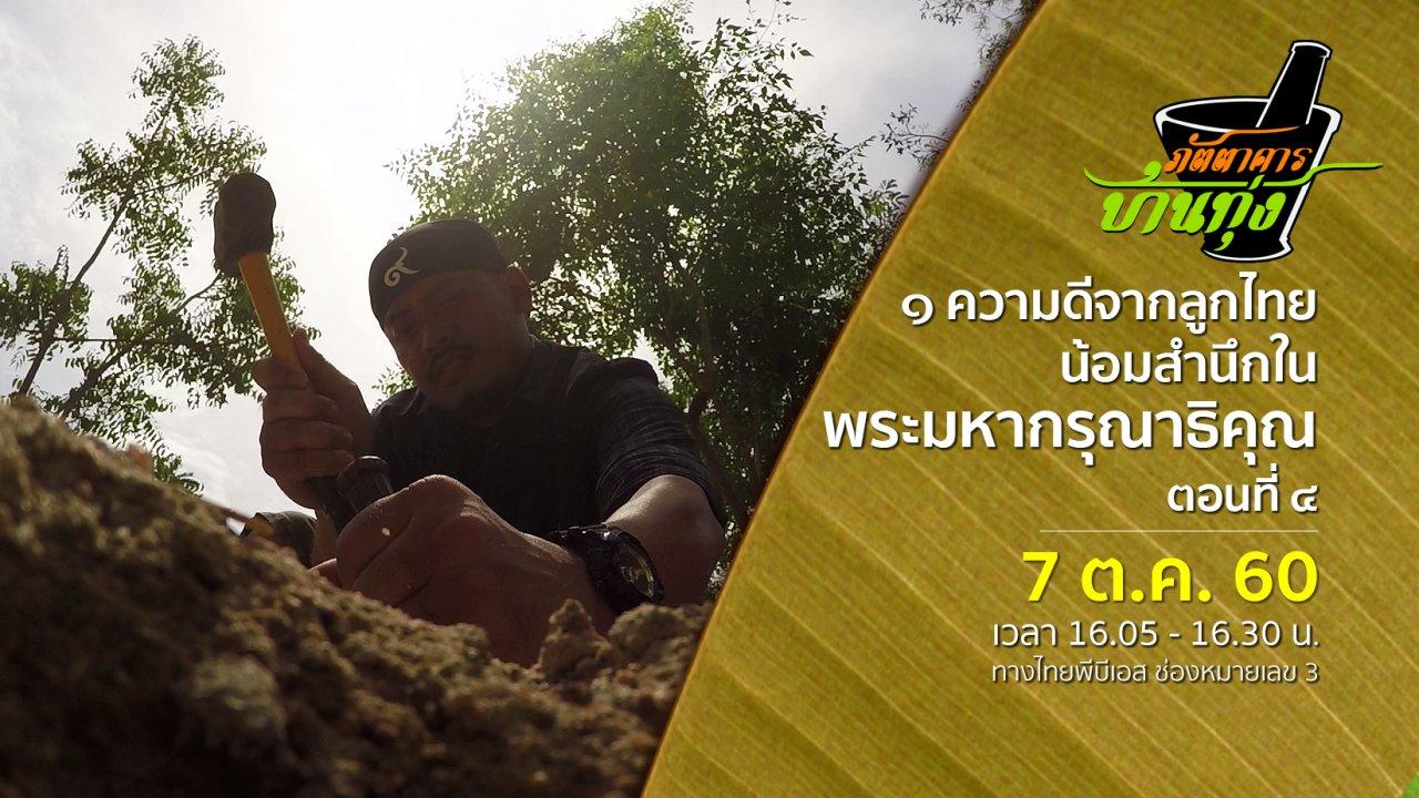 ภัตตาคารบ้านทุ่ง - ๑ ความดีจากลูกไทย น้อมสำนึกในพระมหากรุณาธิคุณ ตอนที่ ๔