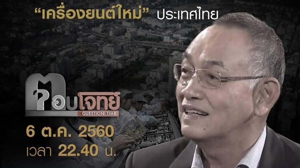 """ตอบโจทย์ - """"ราชการ 4.0"""" ...? """"เครื่องยนต์ใหม่"""" ประเทศไทย"""