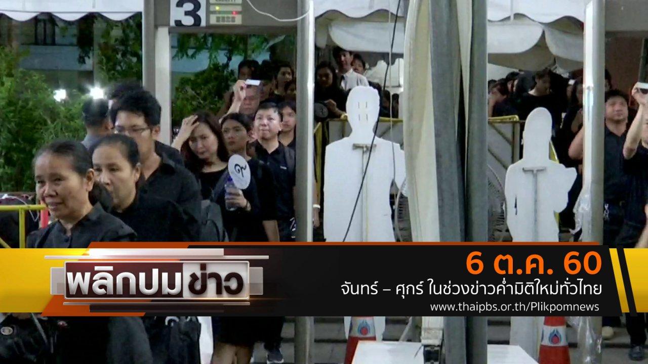 พลิกปมข่าว - ย้อนบรรยากาศคืนสุดท้ายกราบถวายบังคมพระบรมศพ ในหลวง รัชกาลที่ 9