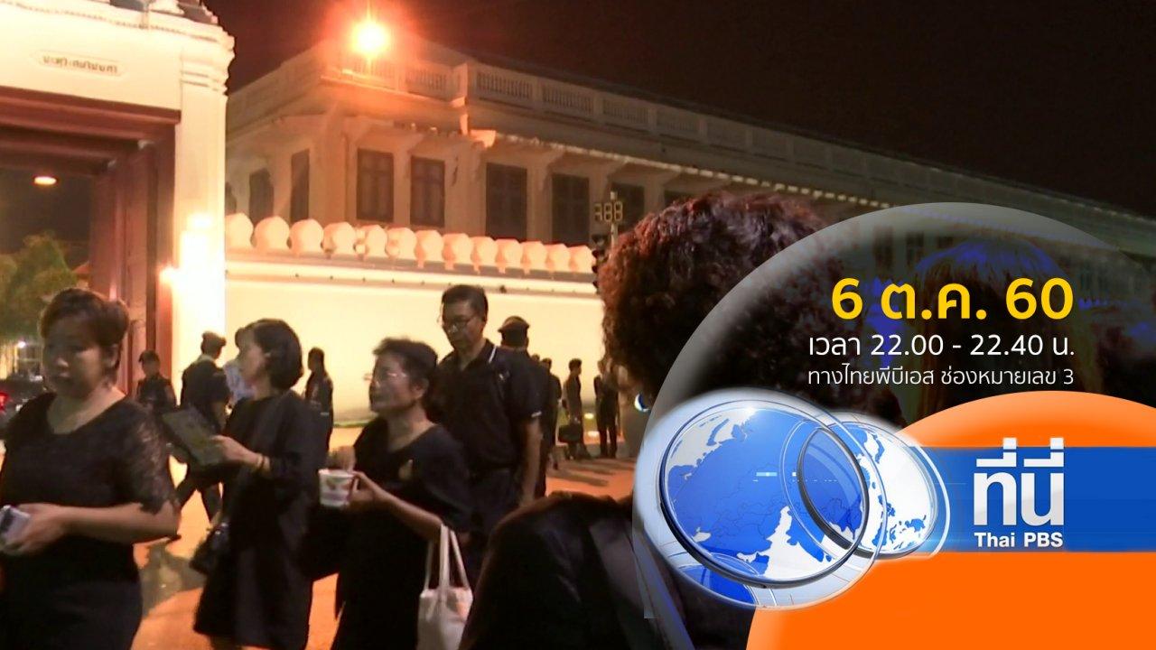 ที่นี่ Thai PBS - ประเด็นข่าว ( 6 ต.ค. 60)