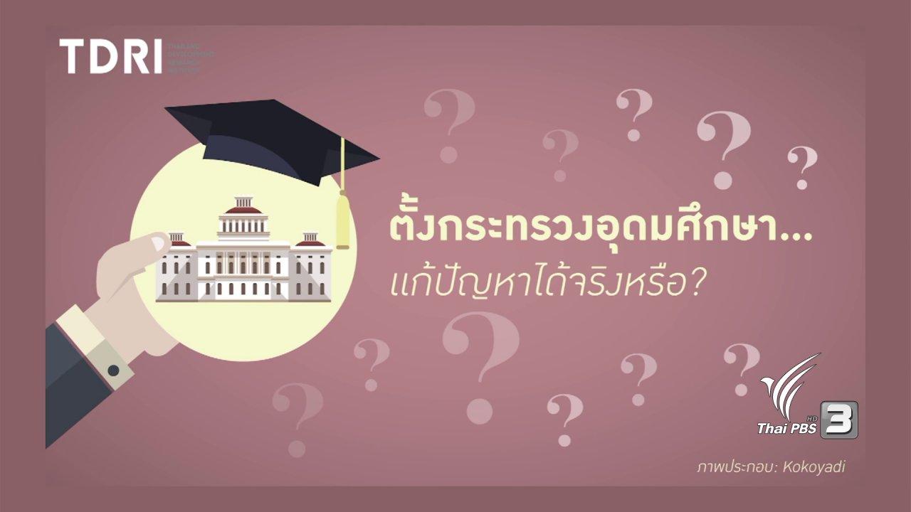 """คิดยกกำลัง 2 กับ COMMENTATORS - ร่างกฏหมายอุดมศึกษา ยกระดับ """"มหาวิทยาลัยไทย"""""""