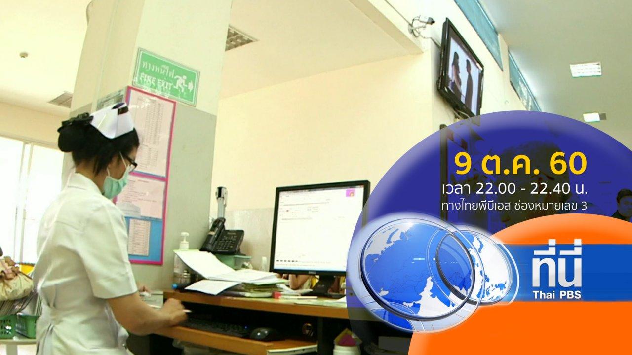 ที่นี่ Thai PBS - ประเด็นข่าว ( 9 ต.ค. 60)