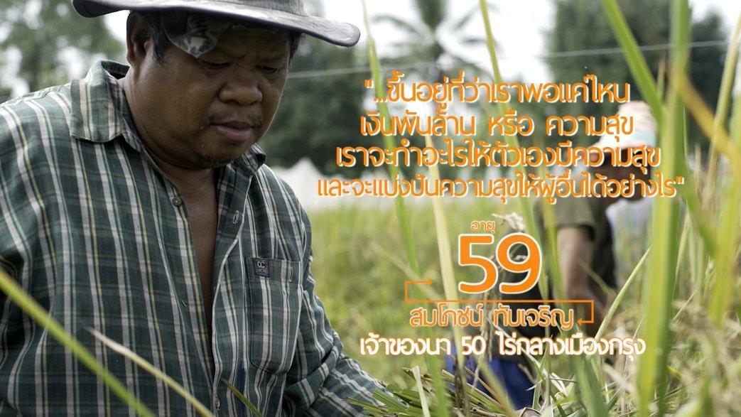 ลุยไม่รู้โรย - นากลางเมืองราคาพันล้านกับ อ.สมโภช / ศูนย์เรียนรู้วิถีชีวิตและจิตวิญญาณชาวนาไทย