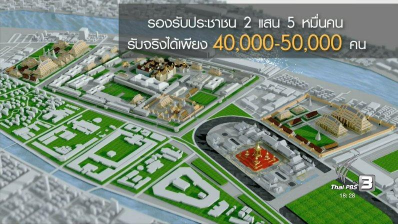 ข่าวค่ำ มิติใหม่ทั่วไทย - ประเด็นข่าว (9 ต.ค. 60)