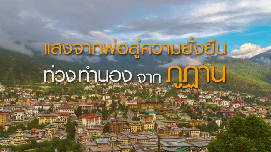 แสงจากพ่อ น้อมศิระกราน เสด็จสู่สวรรคาลัย - เมโลดี้จากภูฏาน ตอนที่ 1