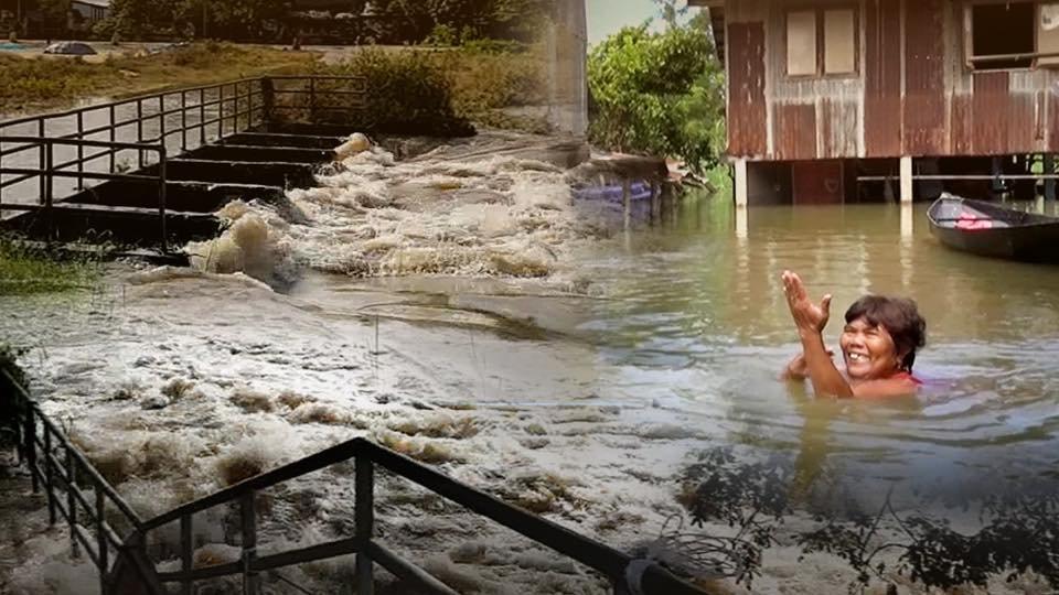 ร้องทุก(ข์) ลงป้ายนี้ - สถานการณ์น้ำท่วมภาคเหนือ