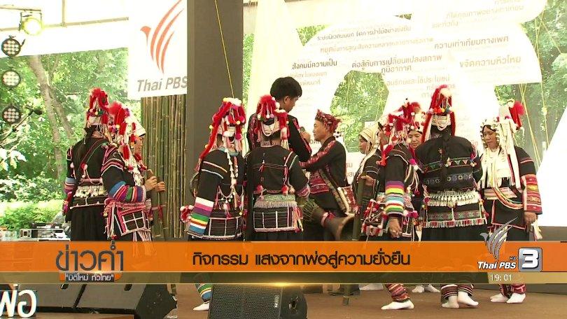 ข่าวค่ำ มิติใหม่ทั่วไทย - ประเด็นข่าว (8 ต.ค. 60)