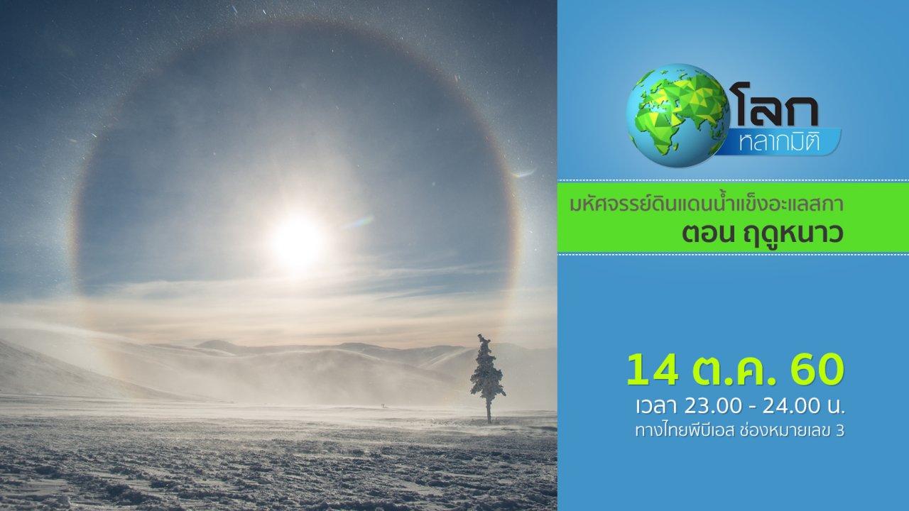 โลกหลากมิติ - มหัศจรรย์ดินแดนน้ำแข็งอะแลสกา ตอน ฤดูหนาว
